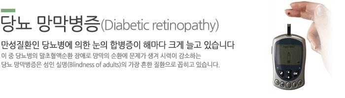 당뇨 망막병증(Diabetic retinopathy) 만성질환인 당뇨병에 의한 눈의 합병증이 해마다 크게 늘고 있습니다. 이 중 당뇨병의 말초혈액순환 장애로 망막의 순환에 문제가 생겨 시력이 감소하는 당뇨 망막병증은 성인 실명(Blindness of adults)의 가장 흔한 질환으로 꼽히고 있습니다.